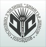 ОУ Димитър Димов, гр. Пловдив